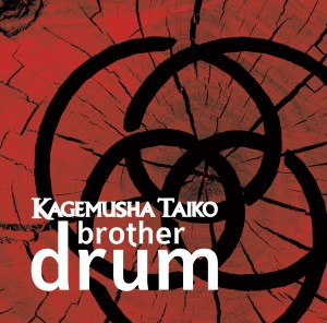 Brother Drum CD Cover